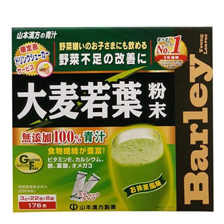 山本漢方 大麥若葉粉末 (176包/盒)