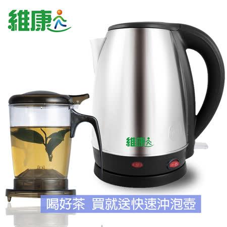《好茶組》【維康】1.8公升 不鏽鋼快煮壺/電水壺+快速沖泡壺 WK-1870_PC500