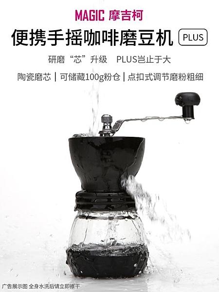 研磨機摩吉柯手搖磨豆機磨咖啡豆研磨機手動咖啡研磨機手磨咖啡機可水洗JD  美物居家 免運