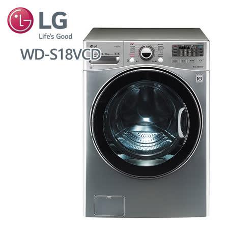 【LG樂金】WiFi滾筒洗衣機(蒸洗脫烘) 典雅銀 / 18公斤 (WD-S18VCD) 含基本安裝 送好禮