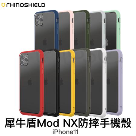 犀牛盾 Apple iPhone 11 (6.1吋) 新一代 MOD NX 邊框背蓋兩用殼