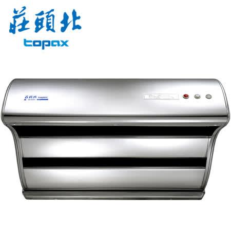 【促銷】TOPAX 莊頭北 斜背直吸式油煙機(TURBO馬達) 90公分 (TR-5397/TR-5397SXL) 送安裝