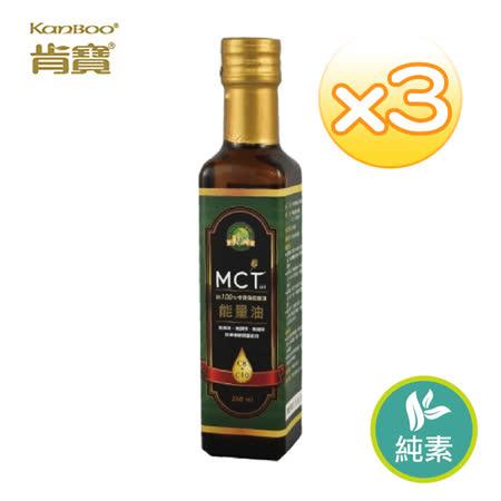【肯寶】MCT能量油x3瓶(250ml/瓶)