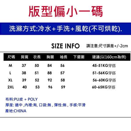 【俏可時尚】/預購/ 韓系率性經典翻領修身短版皮衣外套(版型小1碼)