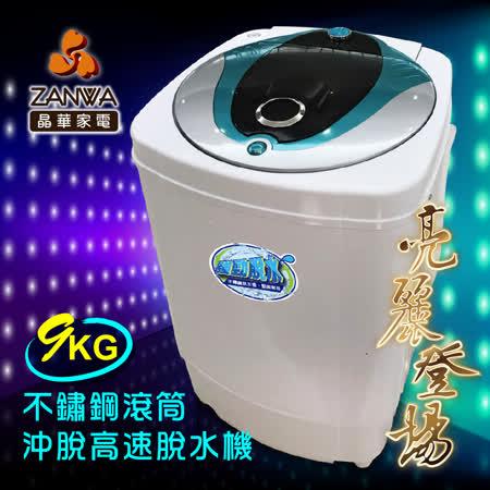 ZANWA晶華 9KG大容量 不銹鋼滾筒 可沖脫 高速靜音脫水機/防滑/防震(ZW-T57)