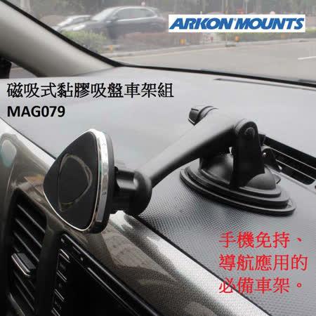 ARKON / 磁吸式黏膠吸盤車架組-MAG079