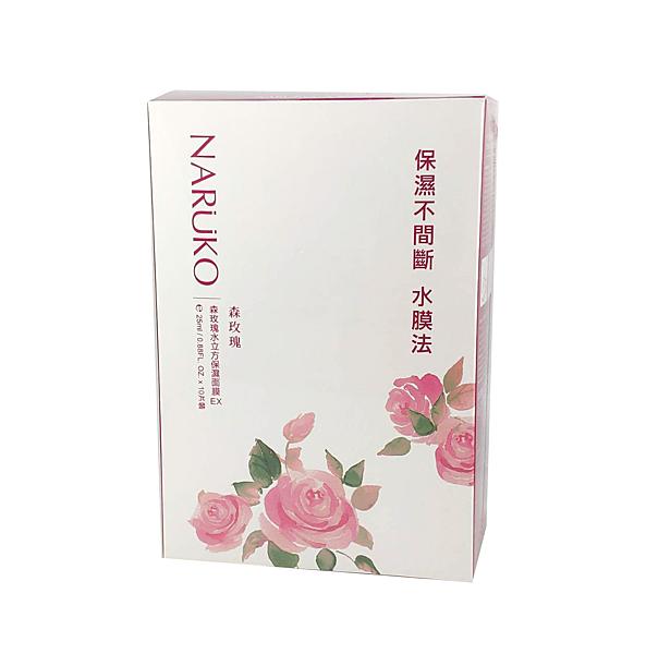 牛爾 NARUKO 愛慕可 【森玫瑰】水立方保濕面膜EX 10入【RH shop】
