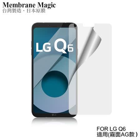 魔力 LG Q6 霧面防眩螢幕保護貼-非滿版