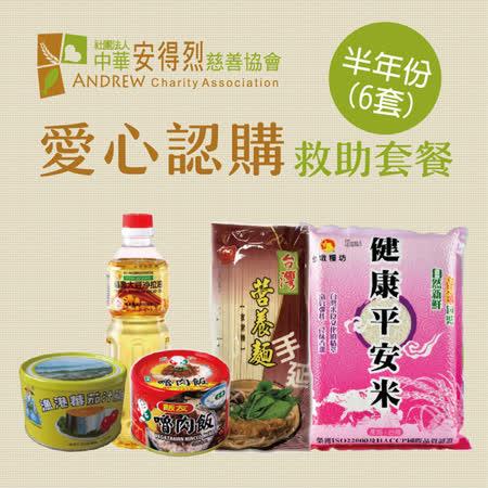 《安得烈x愛心套餐》認購安得烈食物銀行愛心套餐-半年份(購買者本人將不會收到商品)