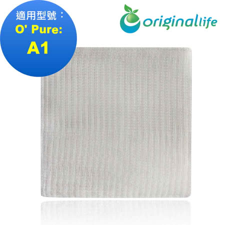 【Original Life】 空氣清淨機濾網 適用O' Pure:A1★長效可水洗