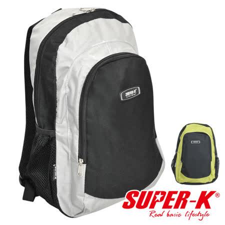 《購犀利》SUPER-K。時尚亮彩休閒運動背包 K023