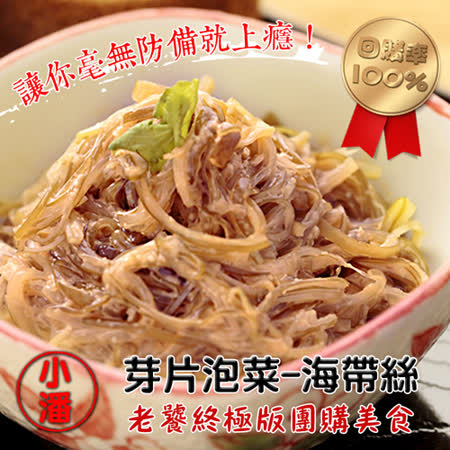 【小潘】芽片泡菜任選4罐裝 (含運)