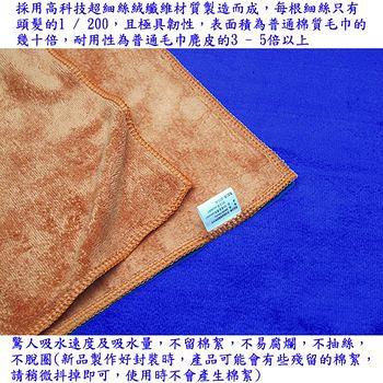 超大尺寸30X38超細絲絨纖維神奇抹布超值6入(HW007X6)