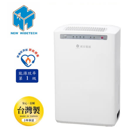 【NEW WIDETECH 威技】6公升DC變頻節能除濕機(WDH-126A)