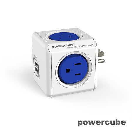 荷蘭PowerCube 擴充插座4面3孔雙USB兩用.Allocacoc 自動斷電保護積木堆疊魔術方塊任意轉接增加插孔數安全充電器德國紅點REDDOT設計獎