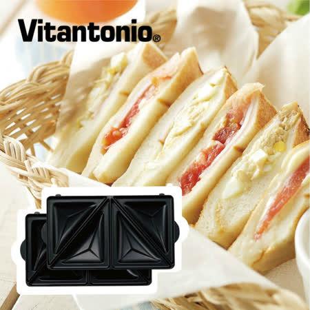 【日本Vitantonio】鬆餅機熱壓三明治烤盤 PVWH-10-HT