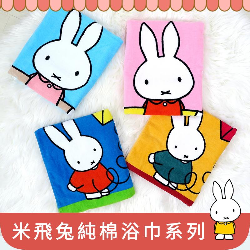 星紅毛巾純棉剪絨 - 米飛兔小浴巾-專為寶貝設計-4款