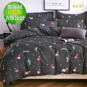 宜雅 eyah MIT超細雲絲絨雙人床包舖棉兩用被四件組 漫步曲