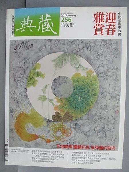 【書寶二手書T9/雜誌期刊_ETM】典藏古美術_256期_迎春雅賞