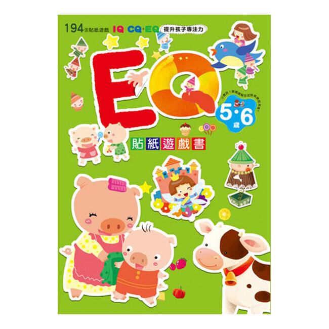 幼福eq+cq貼紙遊戲書(5-6歲)