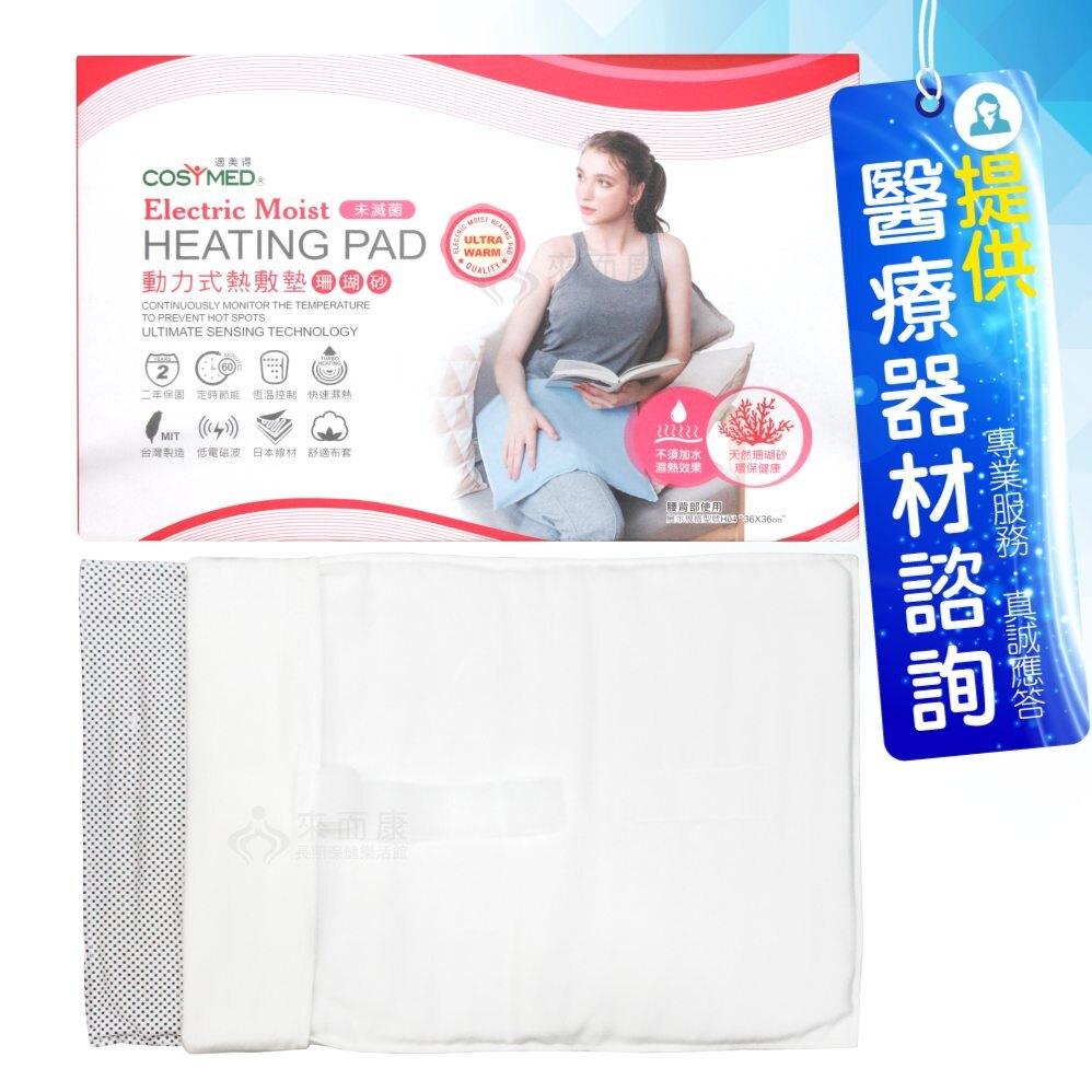 來而康 適美得 動力式熱敷墊(未滅菌) H01 珊瑚砂 68x36cm 適用腰背 贈暖暖包2片