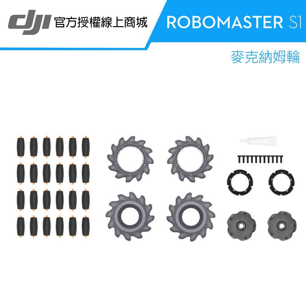DJI 機甲大師 RoboMaster S1 配件-麥克納姆輪(公司貨)現貨