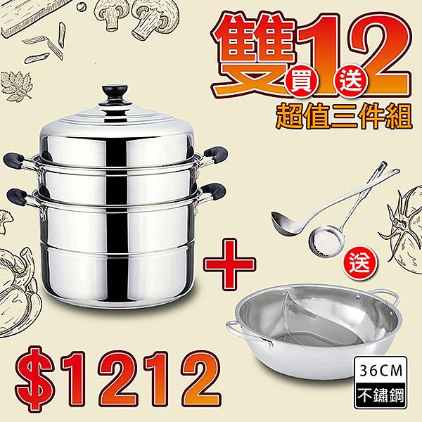 【家禾居家】F1075-28+F1010-36*不鏽鋼雙層蒸鍋 贈家用電磁爐不鏽鋼鴛鴦鍋雙耳加厚及湯勺