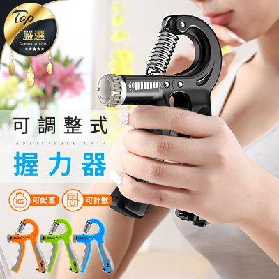現貨!可調節式握力器 自動計數 R字握力器 指力鍛鍊 肌力訓練 腕力器 重訓 握力訓練器 #捕夢網