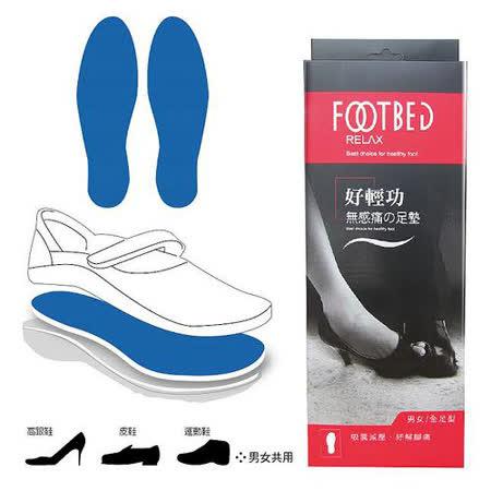 【台灣綠源寶】好輕功全足型鞋墊(成人)x2件組
