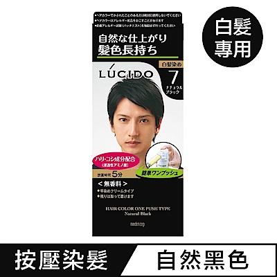 簡單一按不沾手,可分次使用 考量到頭髮的溫和平衡配方,降低染後頭髮毛燥乾澀的不適感 自然黑:如原生髮般自然黑亮