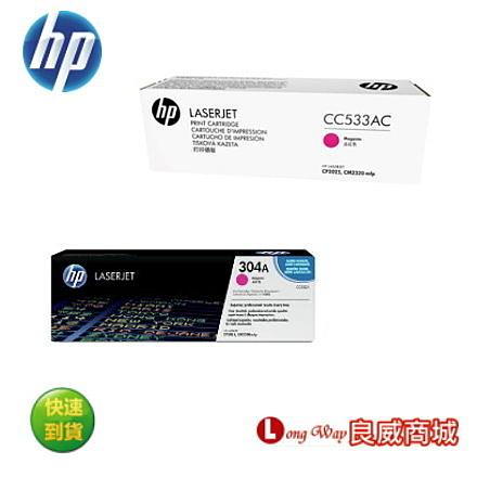 ~送滿額好禮送~ HP CC533A 原廠洋紅色碳粉匣 ( 適用HP Color LaserJet CP2020/CP2025/CM2320 MFP 系列)