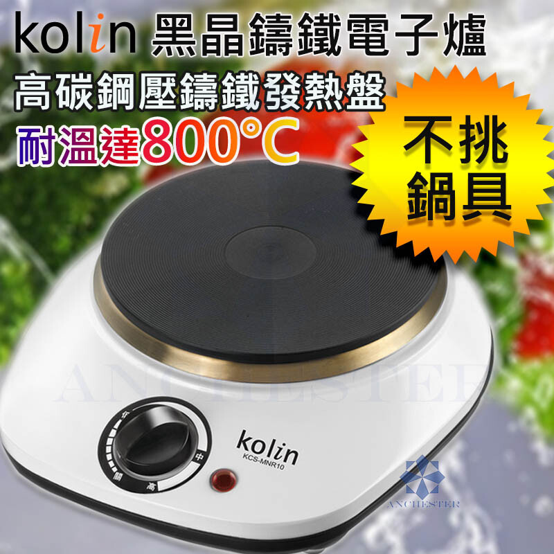 kolin 歌林 黑晶鑄鐵電子爐 (kcs-mnr10)
