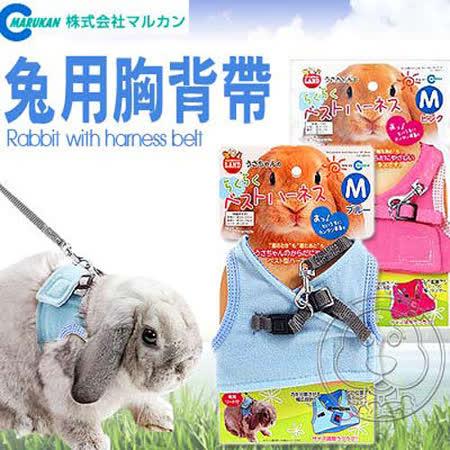 日本品牌MARUKAN》兔用胸背帶M (自行調整所需鬆緊 )