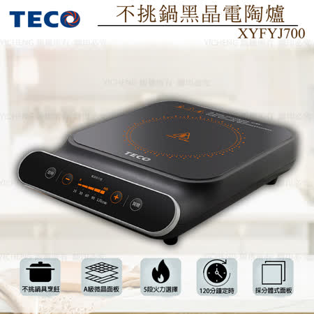TECO 東元 不挑鍋黑晶電陶爐 XYFYJ700 (超強火力)
