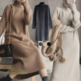 冬服 ニットワンピース 厚手 膝丈下 ロングワンピース 大人い ロングワンピース ニット着セ 韓国ファッション 暖かいあったか
