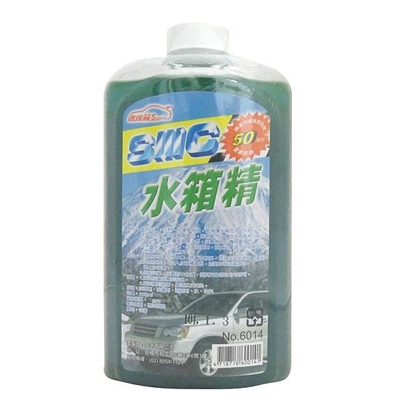 速保麗 水箱精 (NO6014) 1100ml【康鄰超市】
