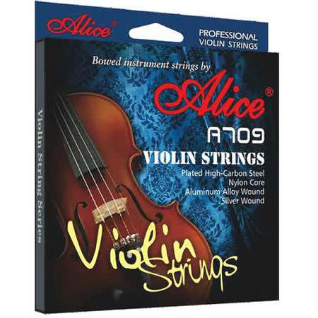 【美佳音樂】Alice A709 高級鍍層高碳鋼絲/優質尼龍弦芯/鋁合金純銀纏弦/鍍古銅珠 小提琴套弦