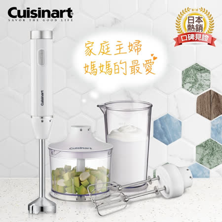 美膳雅 Cuisinart 極輕量多功能手持式變速攪拌棒組 HB-500WTW(附打蛋器、切碎盆、攪拌杯)
