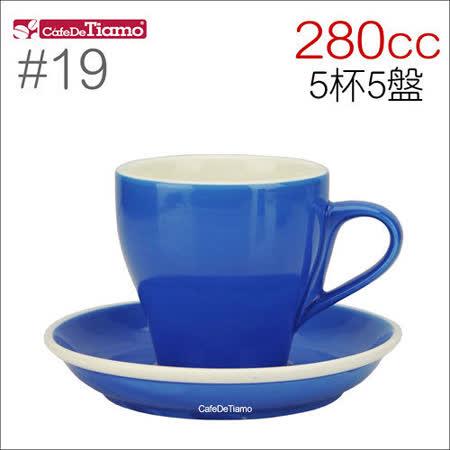 Tiamo 19號鬱金香拿鐵杯盤組(雙色) 280cc 五杯五盤 (藍) HG0853B