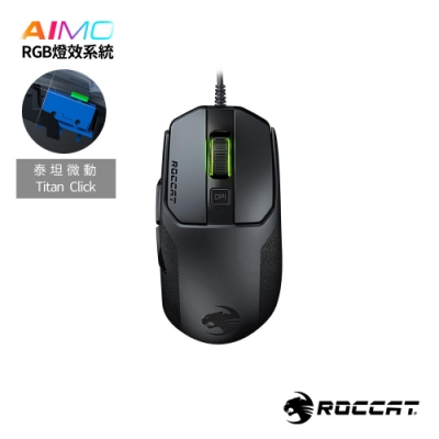 【ROCCAT】KAIN 100 AIMO 電競滑鼠-黑