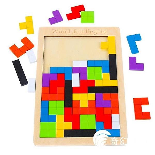 早教玩具-俄羅斯方塊拼圖積木制兒童早教益智力開發男女孩玩具-奇幻樂園