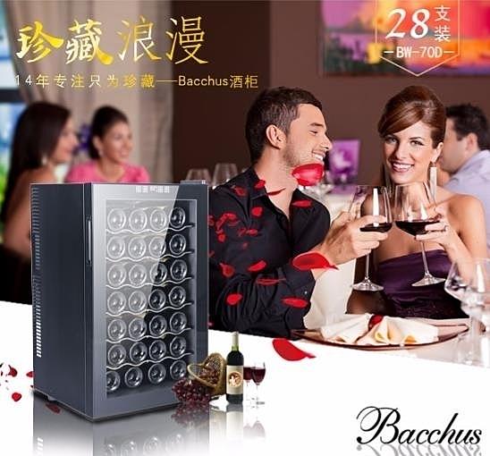 Bacchus/芭克斯 BW-70D1 紅酒恒溫櫃酒櫃家用電子恒溫櫃紅酒冰箱 亞斯藍