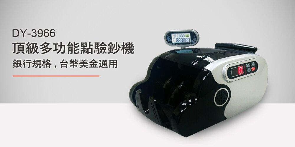 【大雁DAYAN】2019新品 DY-3966 雙國智能點驗鈔機|台幣| 美金| 旋轉式螢幕 |贈外接顯示器