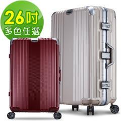 Bogazy 古典風華 26吋編織紋鋁框行李箱(多色任選)