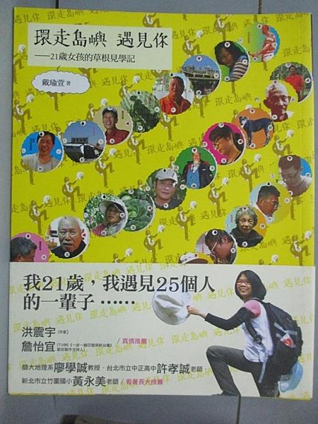 【書寶二手書T7/旅遊_ECI】環走島嶼遇見你-21歲女孩的草根見學記_戴瑜萱