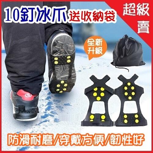 10齒圓釘雪地防滑鞋套(贈收納袋) 簡易冰爪 登山露營滑雪雪靴草地ae10403