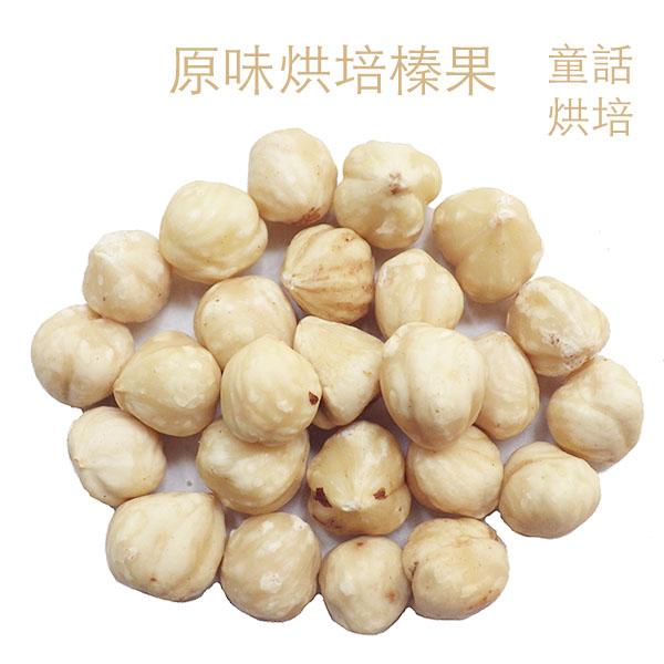 原味烘培榛果250公克