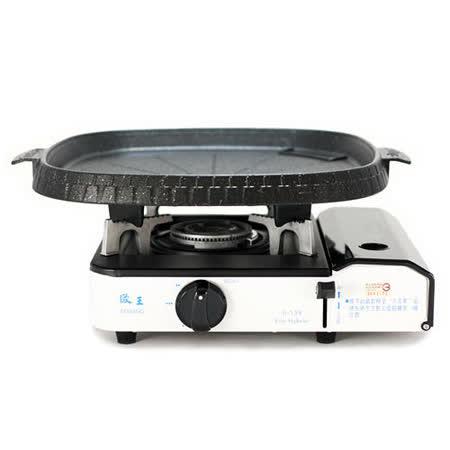 歐王OUWANG-遠紅外線混雙卡式爐JL-158 + 韓國最新火烤兩用花形紋烤盤NU-B