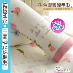 田園之花印花剪絨毛巾 (12條 整打裝)  台灣興隆毛巾製