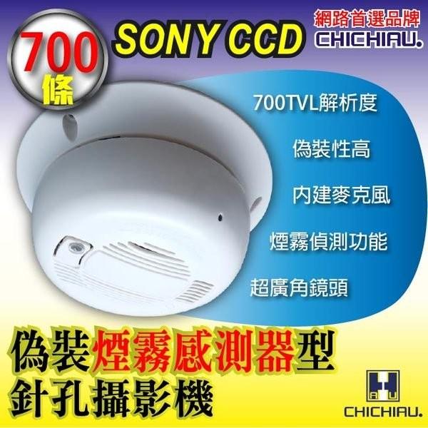 弘瀚全台灣監視器安裝--【CHICHIAU】SONY CCD 700條高解析偽裝煙霧感測器造型針孔攝影機